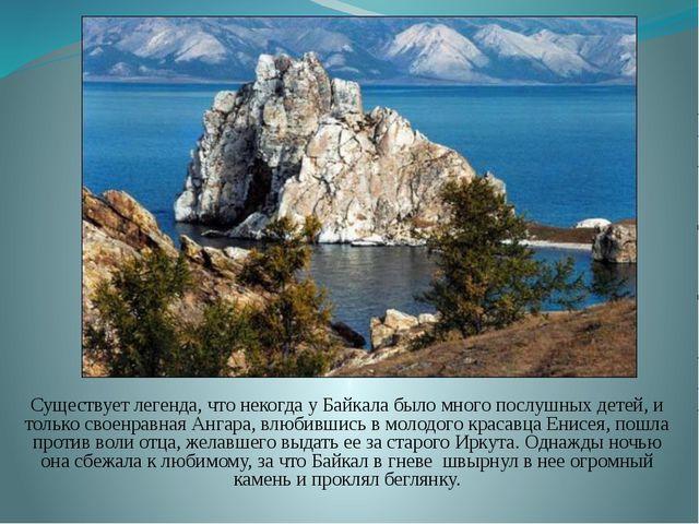 Существует легенда, что некогда у Байкала было много послушных детей, и тольк...