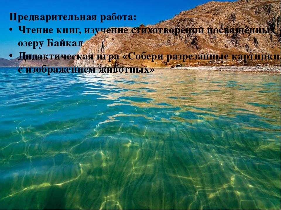 Предварительная работа: Чтение книг, изучение стихотворений посвящённых озеру...