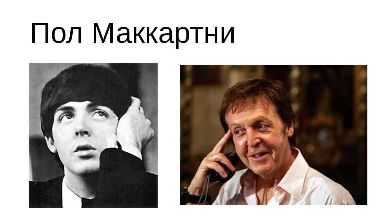 Пол Маккартни