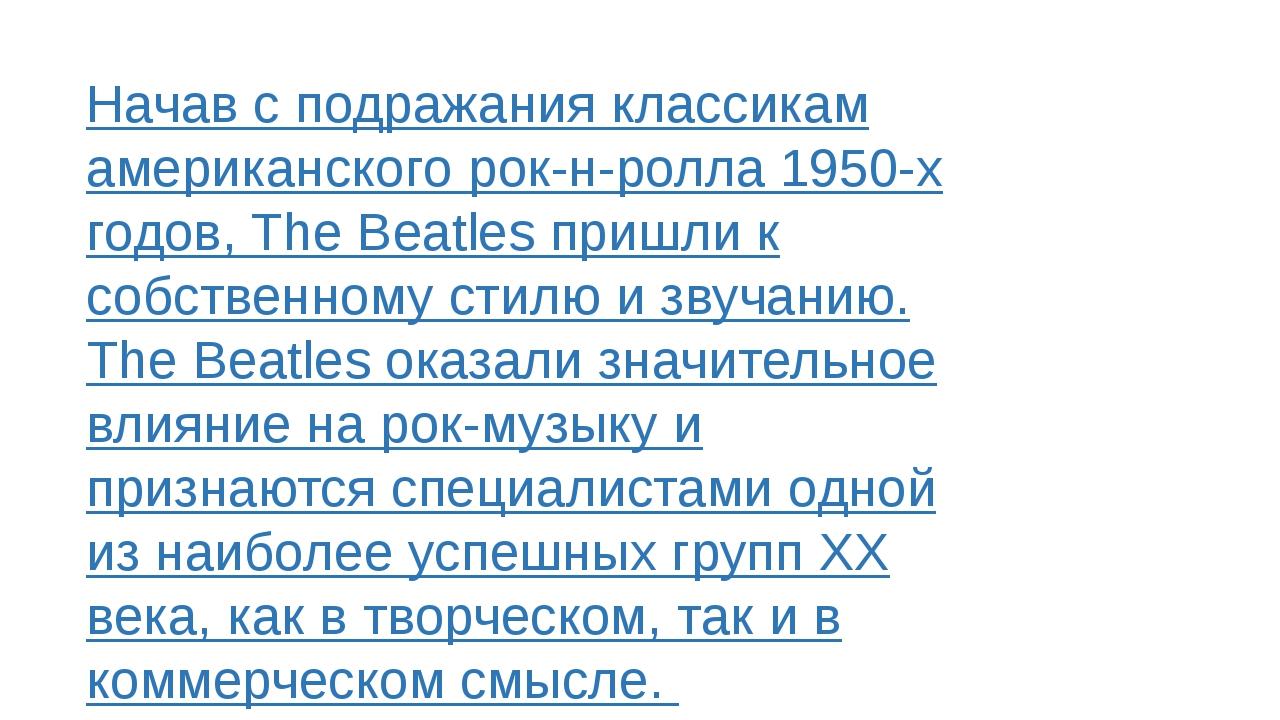 Начав с подражания классикам американского рок-н-ролла 1950-х годов, The Beat...