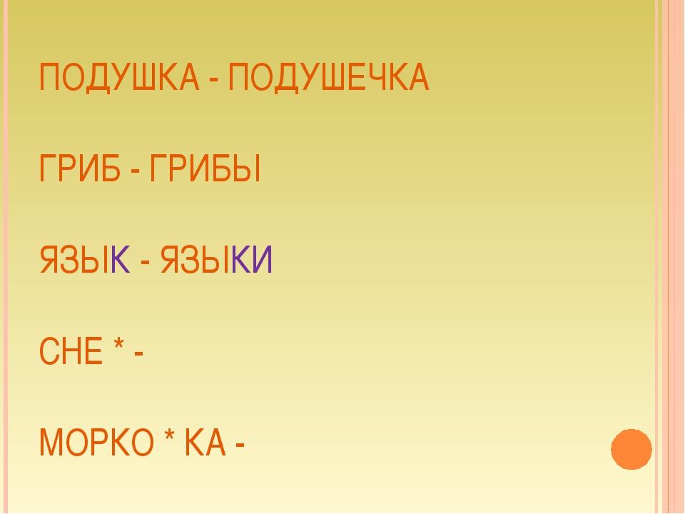 ПОДУШКА - ПОДУШЕЧКА ГРИБ - ГРИБЫ ЯЗЫК - ЯЗЫКИ СНЕ * - МОРКО * КА -