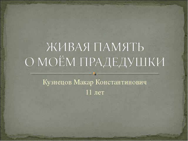 Кузнецов Макар Константинович 11 лет