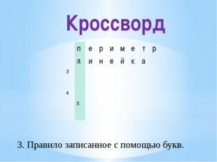 Кроссворд 3. Правило записанное с помощью букв. п е р и м е т р л и н е й к а