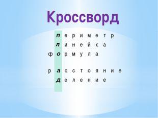Кроссворд п е р и м е т р л и н е й к а ф о р м у л а р а с с т о я н и е д е