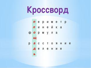 Кроссворд п е р и м е т р л и н е й к а ф о р м у л а щ р а с с т о я н и е д