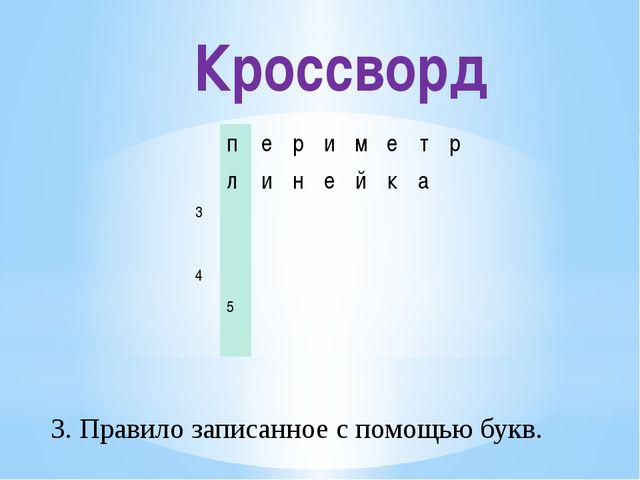 Кроссворд 3. Правило записанное с помощью букв. п е р и м е т р л и н е й к а...