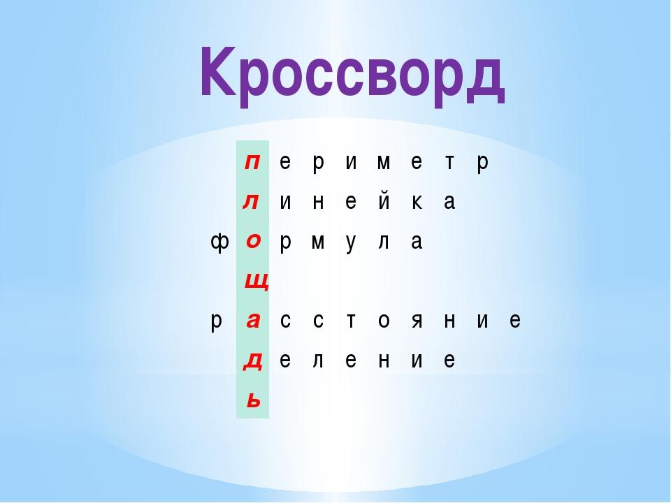 Кроссворд п е р и м е т р л и н е й к а ф о р м у л а щ р а с с т о я н и е д...