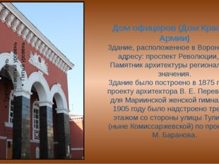 Дом офицеров (Дом Красной Армии) Здание, расположенное в Воронеже по адресу:
