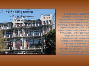 Гостиница «Бристоль». Памятник истории и архитектуры федерального значения в