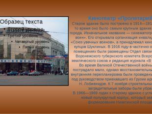 Кинотеатр «Пролетарий». Старое здание было построено в 1914—1917 годах и на т