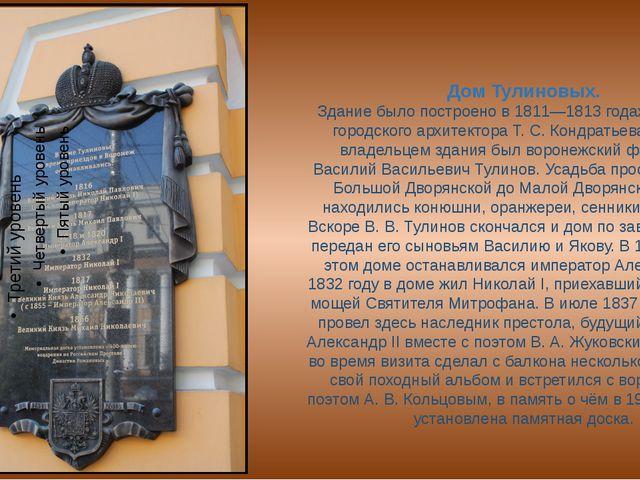 Дом Тулиновых. Здание было построено в 1811—1813 годах по проекту городского...