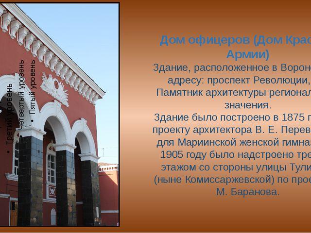 Дом офицеров (Дом Красной Армии) Здание, расположенное в Воронеже по адресу:...