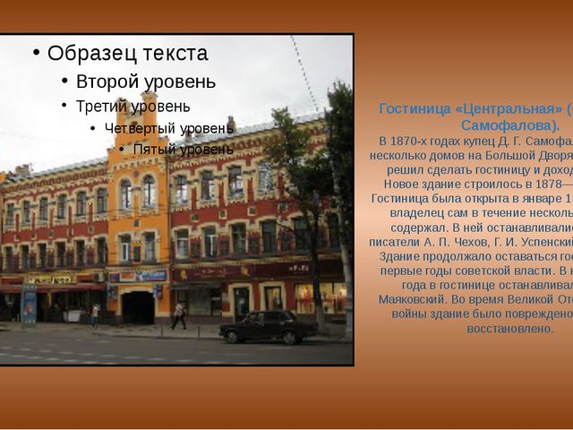 Гостиница «Центральная» (гостиница Самофалова). В 1870-х годах купец Д. Г. Са...