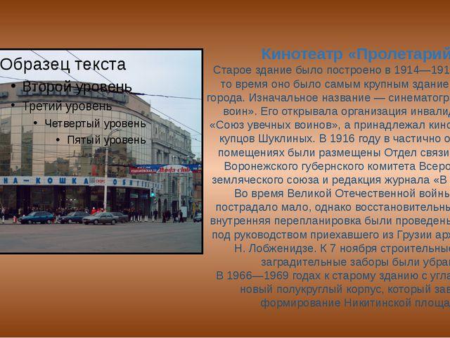 Кинотеатр «Пролетарий». Старое здание было построено в 1914—1917 годах и на т...