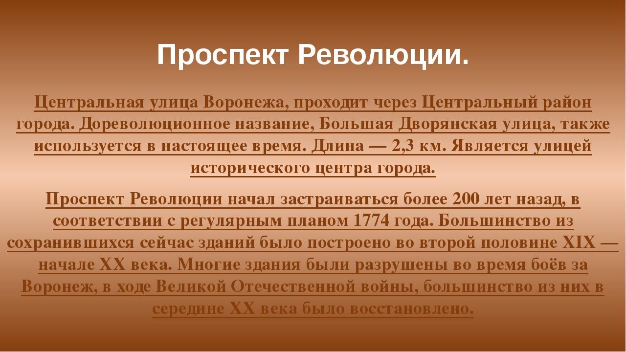 Проспект Революции. Центральная улица Воронежа, проходит через Центральный ра...