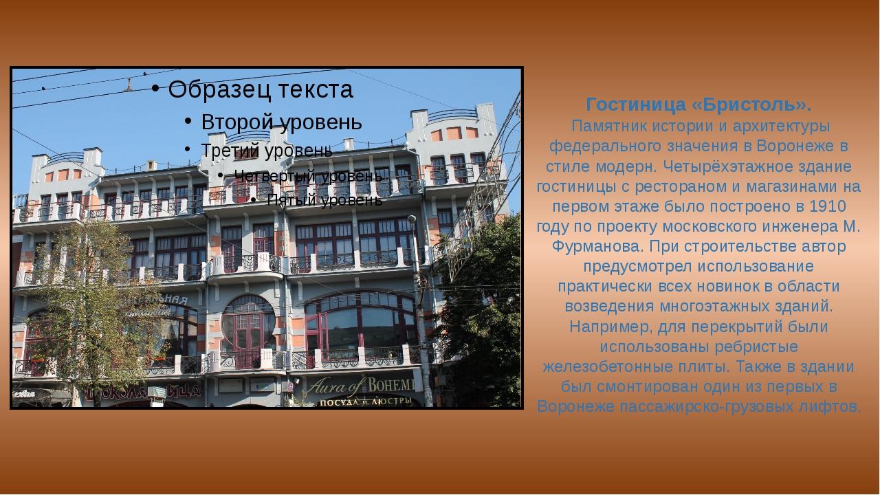 Гостиница «Бристоль». Памятник истории и архитектуры федерального значения в...