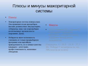 Плюсы и минусы мажоритарной системы Плюсы: Мажоритарная система универсальна.