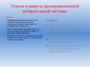 Плюсы и минусы пропорциональной избирательной системы. Плюсы: Пропорциональна