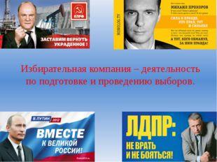 Избирательная компания – деятельность по подготовке и проведению выборов.