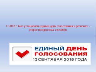 C 2012 г. был установлен единый день голосования в регионах - второе воскресе