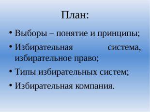 План: Выборы – понятие и принципы; Избирательная система, избирательное право