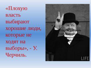 «Плохую власть выбирают хорошие люди, которые не ходят на выборы», - У. Черчи