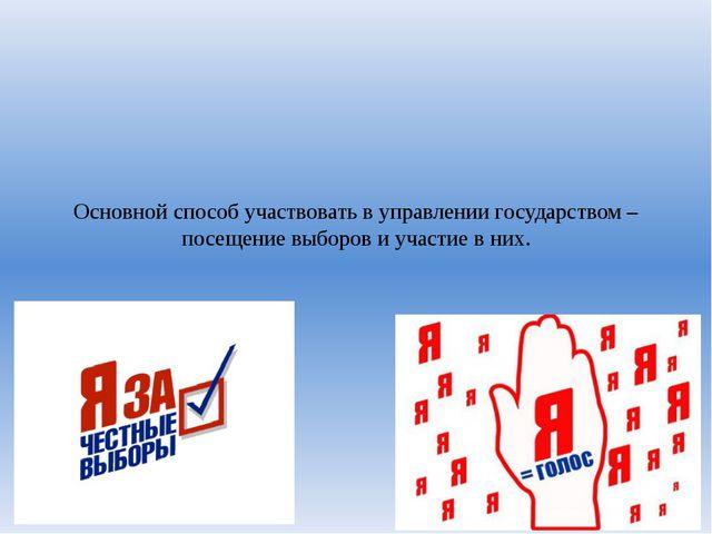 Основной способ участвовать в управлении государством – посещение выборов и у...