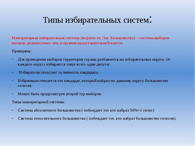 Типы избирательных систем: Мажоритарная избирательная система (majorite от. Л...