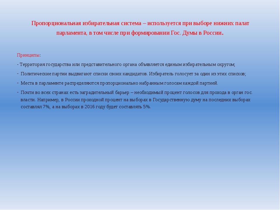 Пропорциональная избирательная система – используется при выборе нижних палат...