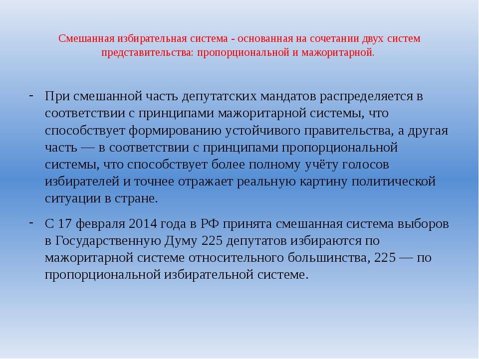 Смешанная избирательная система - основанная на сочетании двух систем предста...