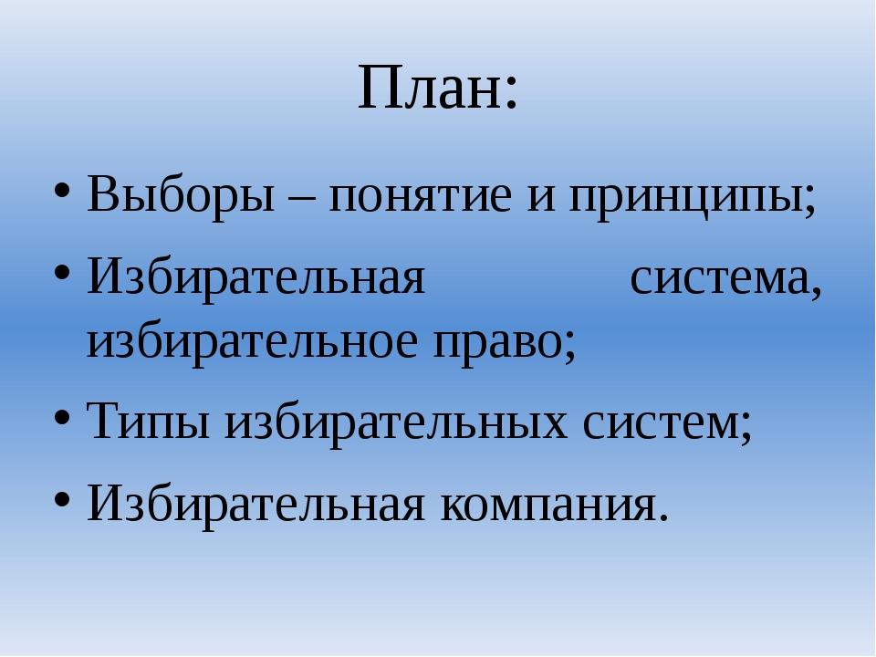 План: Выборы – понятие и принципы; Избирательная система, избирательное право...
