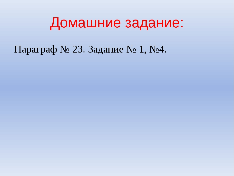 Домашние задание: Параграф № 23. Задание № 1, №4.