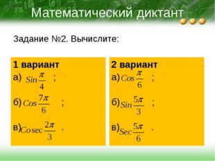 Математический диктант 1 вариант а) ; б) ; в) . 2 вариант а) ; б) ; в) . Зада