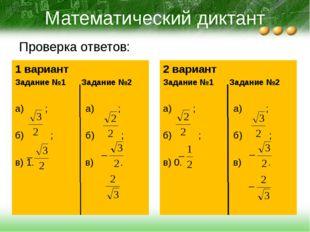 Математический диктант Проверка ответов: 1 вариант Задание №1 Задание №2 а) ;
