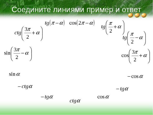 Соедините линиями пример и ответ