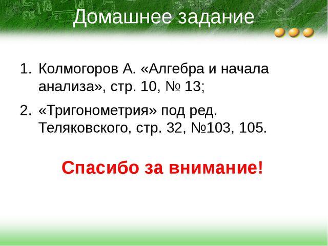 Домашнее задание Колмогоров А. «Алгебра и начала анализа», стр. 10, № 13; «Тр...