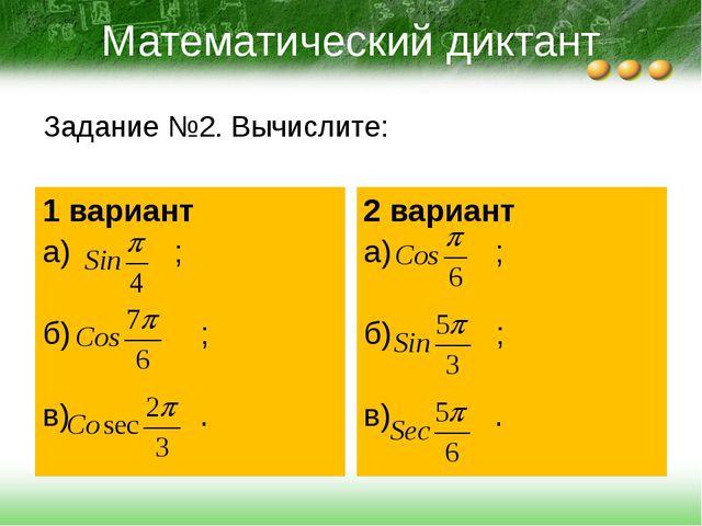 Математический диктант 1 вариант а) ; б) ; в) . 2 вариант а) ; б) ; в) . Зада...