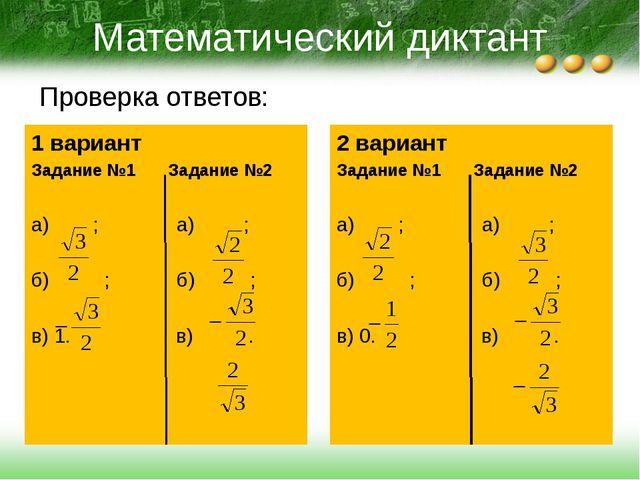 Математический диктант Проверка ответов: 1 вариант Задание №1 Задание №2 а) ;...