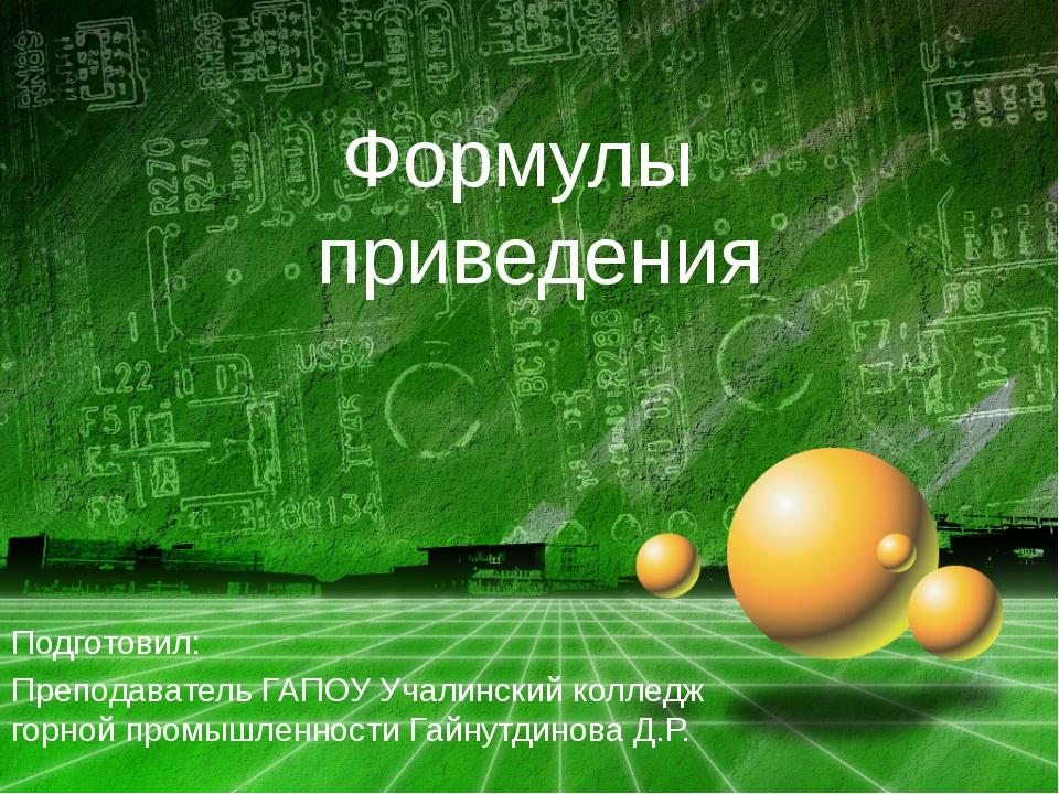 Формулы приведения Подготовил: Преподаватель ГАПОУ Учалинский колледж горной...