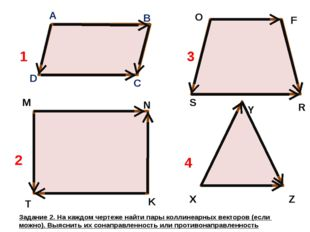 A B C D M N K T O F R S X Y Z 1 2 3 4 Задание 2. На каждом чертеже найти пар