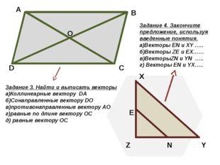 O Z A B C D X Y Z E N O Задание 3. Найти и выписать векторы а)Коллинеарные ве