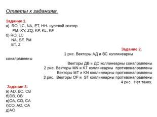 Ответы к заданиям. Задание 1. а) RO, LC, NA, ET, HH- нулевой вектор PM, XY, Z