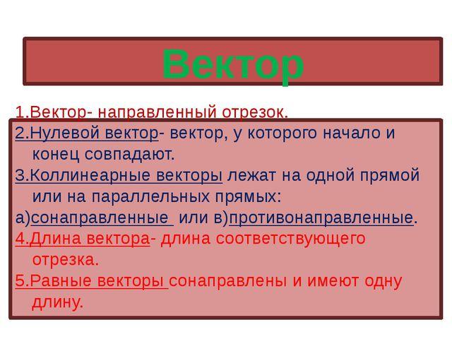 Вектор 1.Вектор- направленный отрезок. 2.Нулевой вектор- вектор, у которого н...