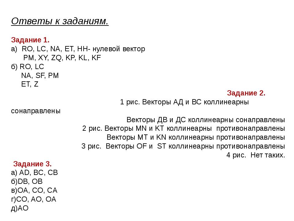 Ответы к заданиям. Задание 1. а) RO, LC, NA, ET, HH- нулевой вектор PM, XY, Z...