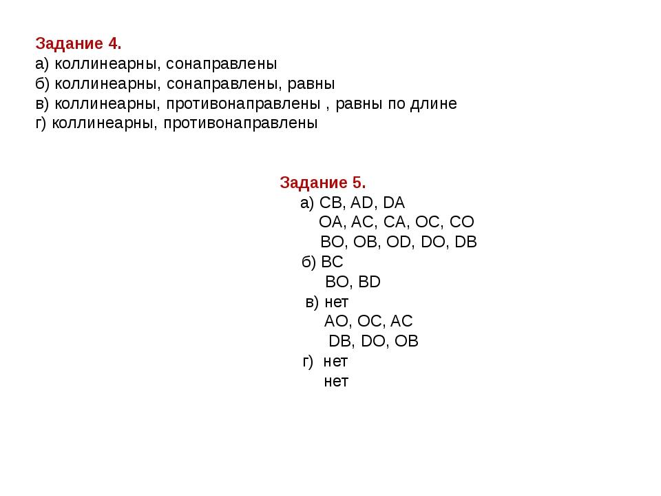 Задание 4. а) коллинеарны, сонаправлены б) коллинеарны, сонаправлены, равны в...