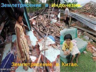 Землетрясения. Землетрясение в Индонезии. Землетрясение в Китае.