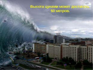 Ц у н а м и. Приближение цунами. Эта фотография была последней, которую супр
