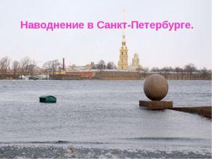 Н а в о д н е н и я. Наводнение в Казани. Наводнение в Германии. Наводнение в