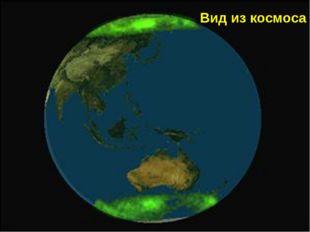 ПОЛЯРНОЕ (северное) сияние Полярное сияние не Юпитере. Вид из космоса