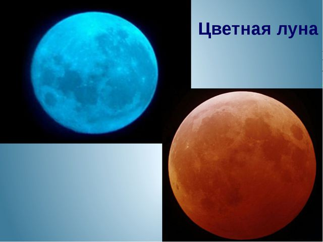 Цветная луна
